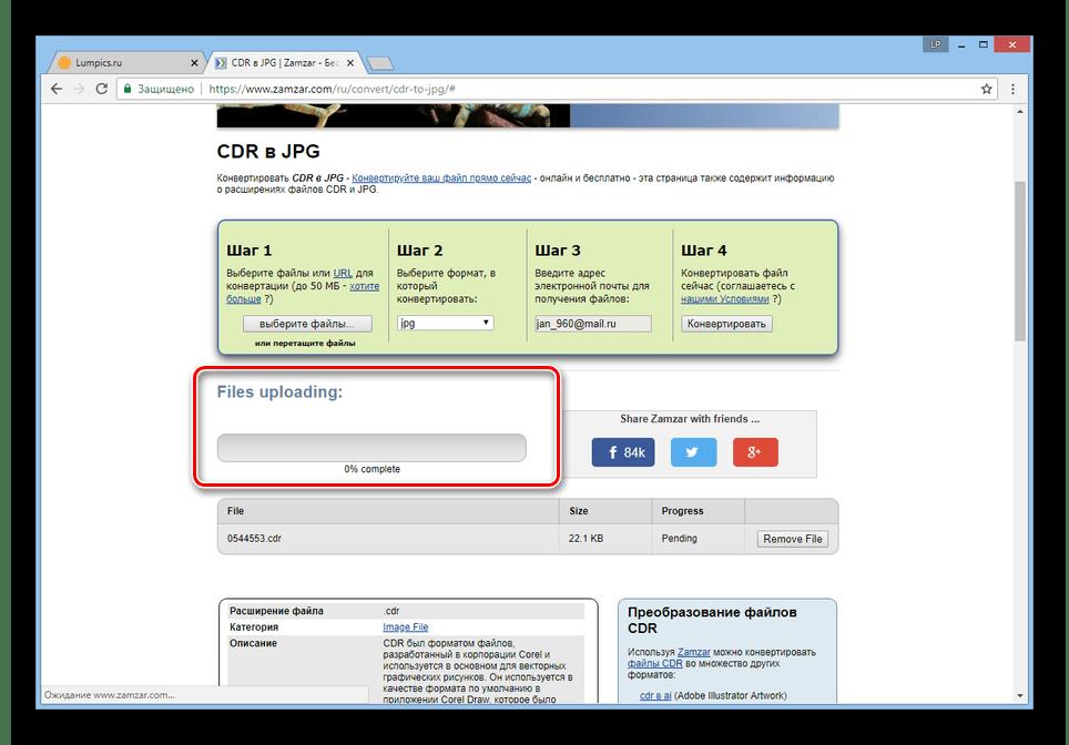 Процесс обработки CDR-файла на сайте Zamzar