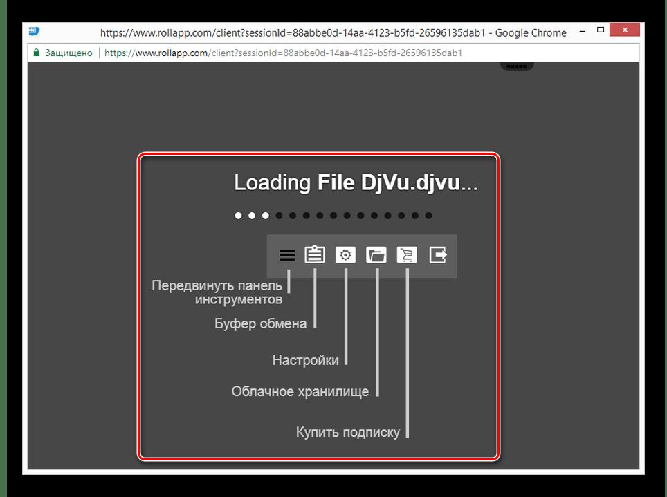 Процесс открытия файла DjVu на сайте rollMyFile