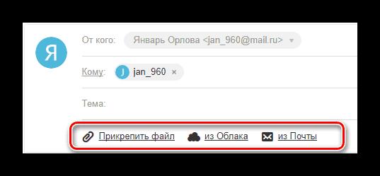 Процесс отправки файлов через почтовый сервис