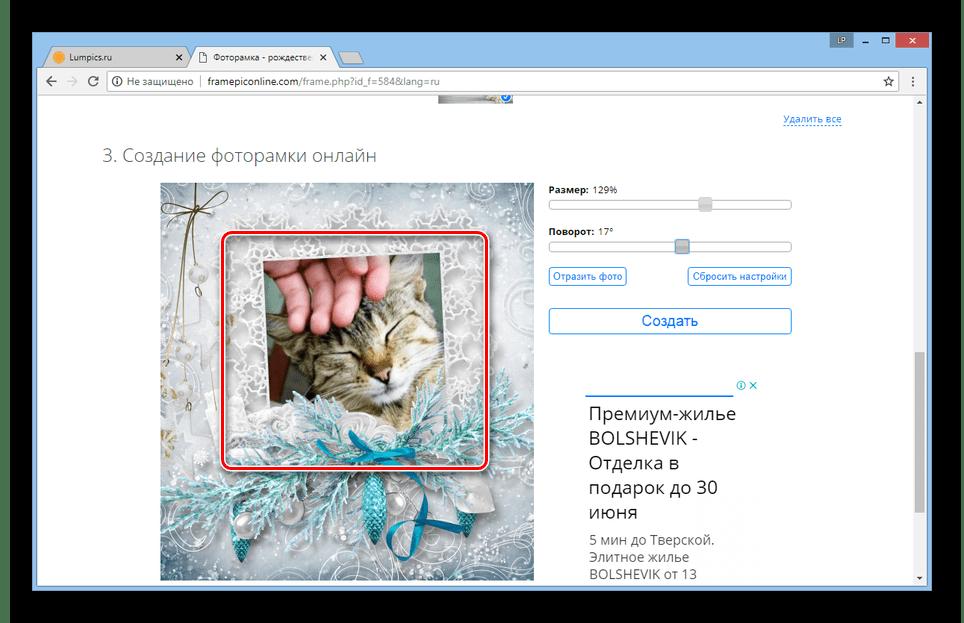Процесс позиционирования фотографии на сайте FramePicOnline