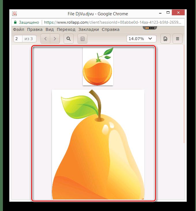 Процесс просмотра файла DjVu на сайте rollMyFile