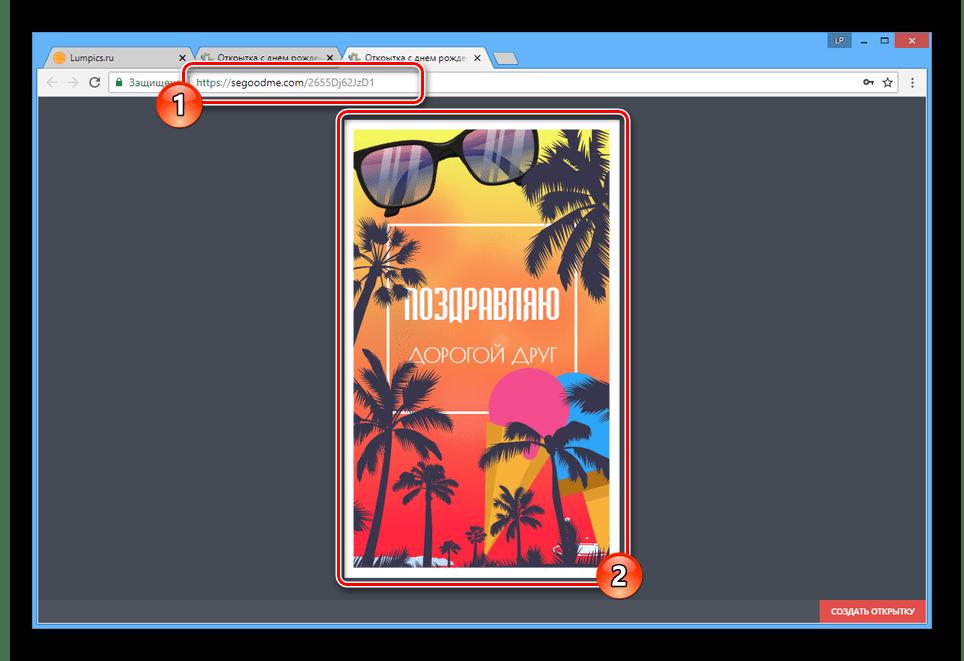 Процесс просмотра открытки на сайте SeGoodMe