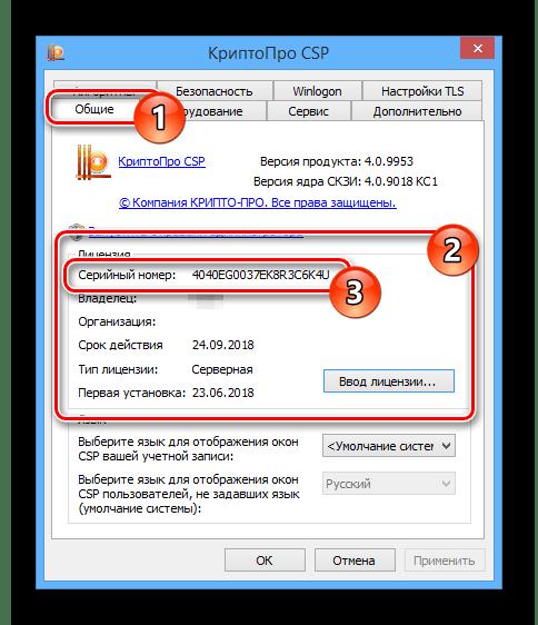 Процесс просмотра серийного номер КриптоПро CSP