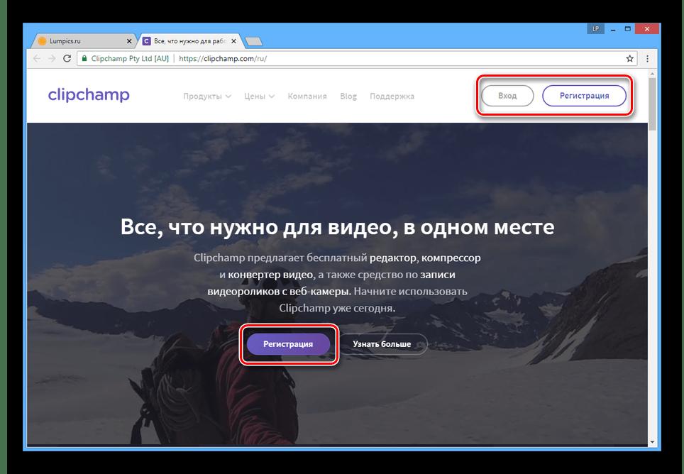 Процесс регистрации и входа на сайте Clipchamp