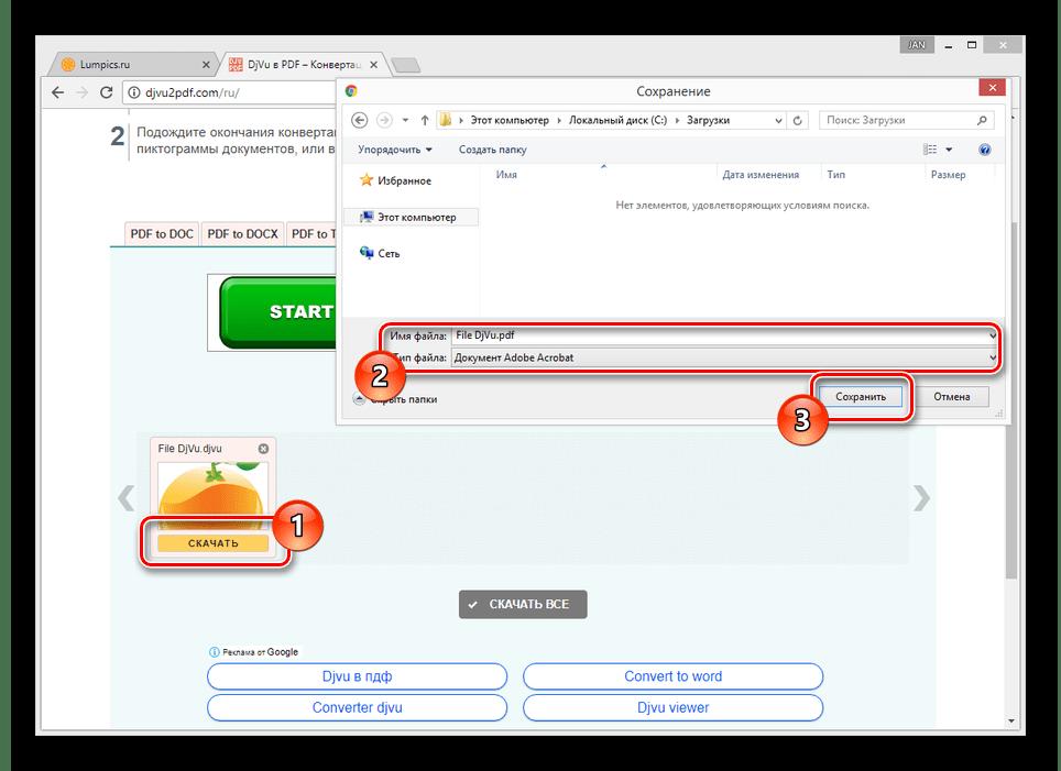 Процесс скачивания PDF-файла на сайте DjVu to PDF