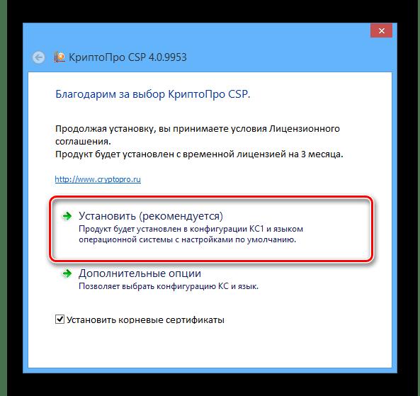 Процесс установки СКЗИ КриптоПро CSP