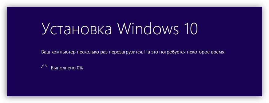 Процесс установки обновления Windows 10 в MediaCreationTool 1803