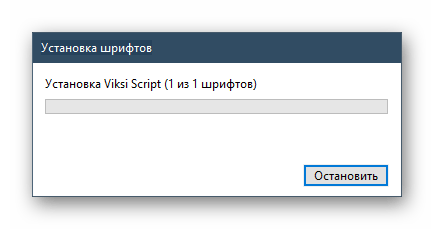 Процесс установки скачанного шрифта в Windows
