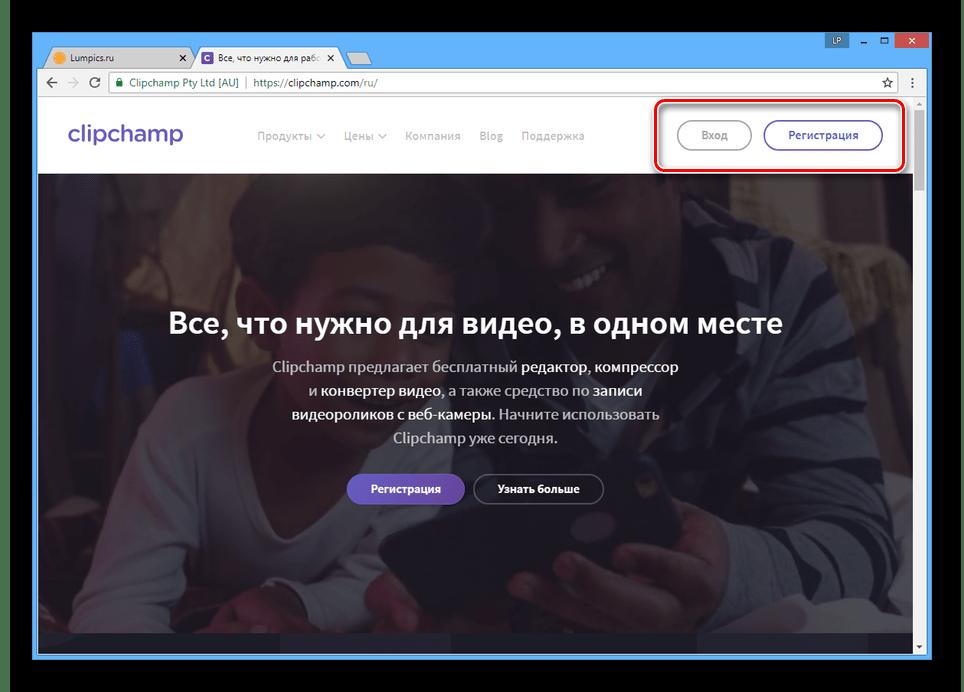 Процесс входа на сайте Clipchamp