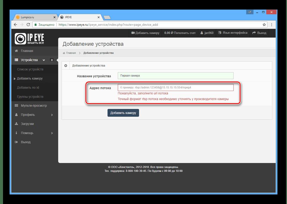 Процесс ввода адреса потока на сайте IPEYE