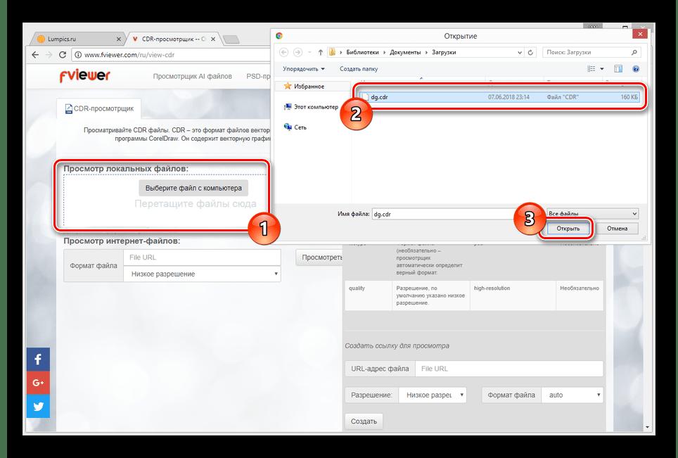 Процесс выбора CDR-файла на ПК на сайте Fviewer