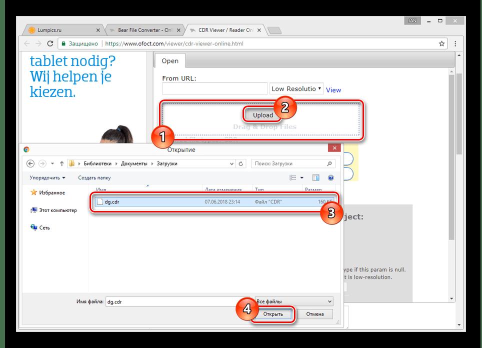 Процесс выбора CDR-файла на ПК на сайте Ofoct