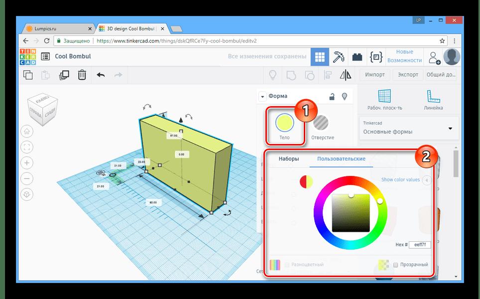Процесс выбора цвета для модели на сайте Tinkercad