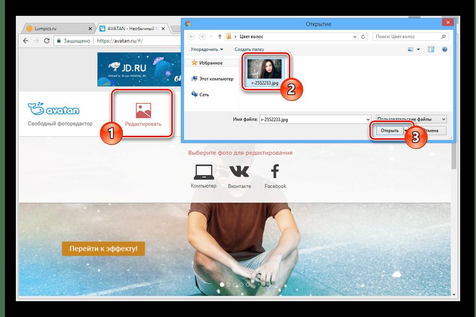 Процесс загрузки изображения на сайте Avatan
