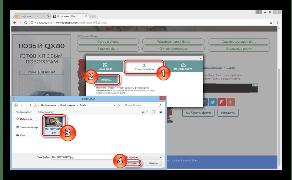 Процесс загрузки изображения на сайте LoonaPix