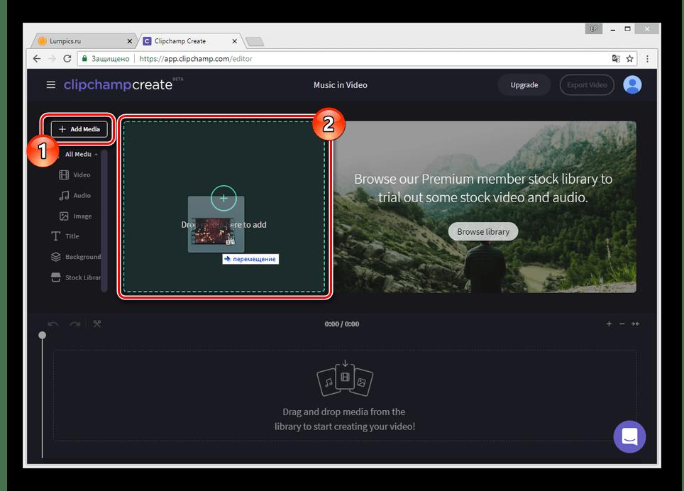 Процесс загрузки видео на сайте Clipchamp
