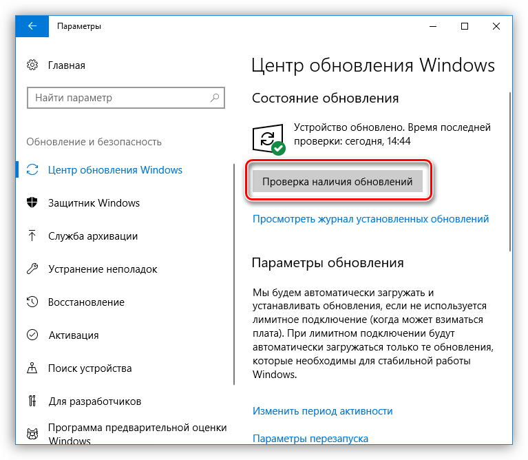 Проверка наличия обновлений в Windows 10