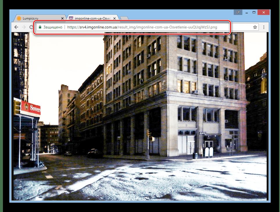 Проверка результата в браузере на сайте IMGonline