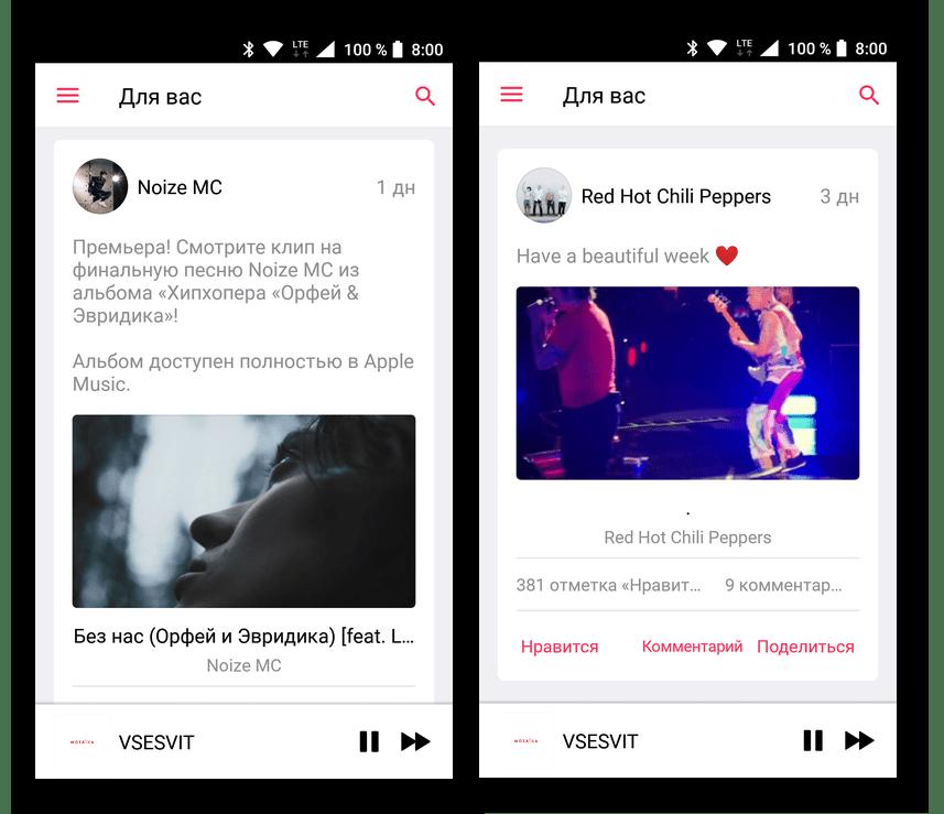 Публикации артистов в разделе Connect в приложении Apple Music для Android