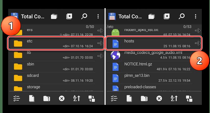 Путь к файлу hosts на устройстве с Android