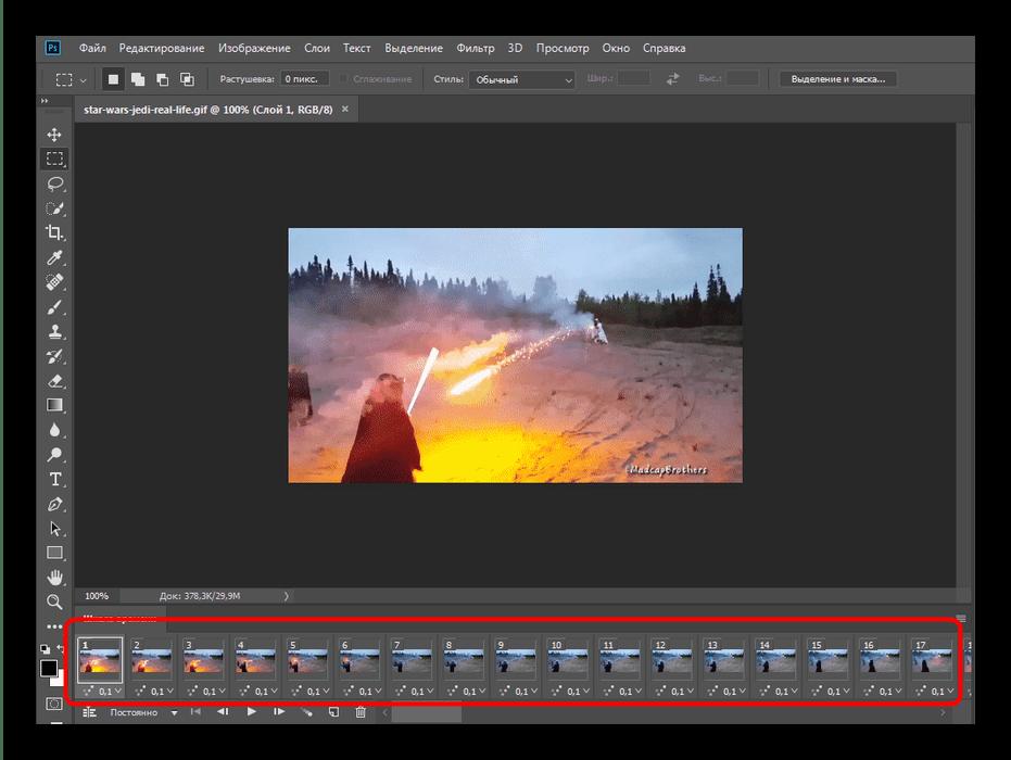 Раскадровка редактируемой GIF в Adobe Photoshop