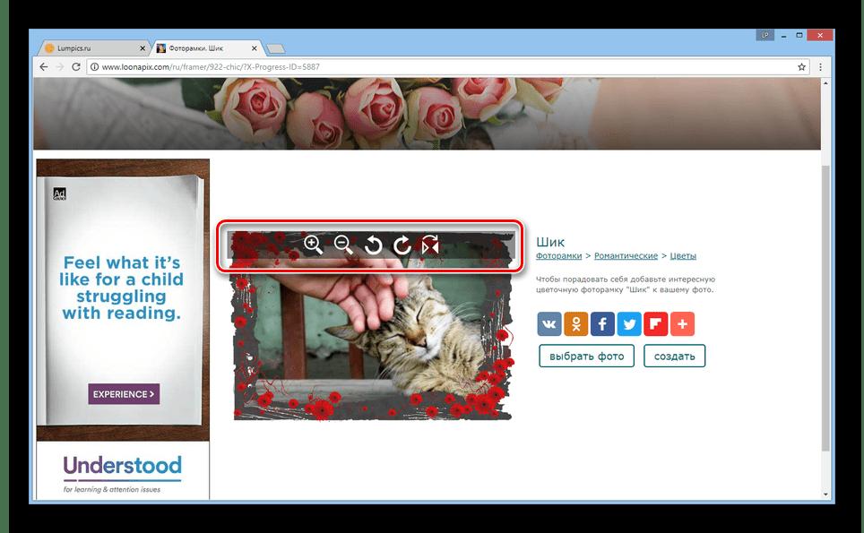 Редактирование фотографии в рамке на сайте LoonaPix