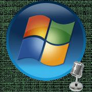 Регулировка микрофона в Windows 7