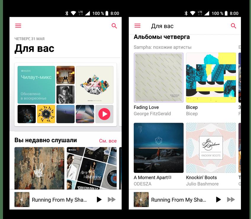 Рекомендации альбомов в Apple Music
