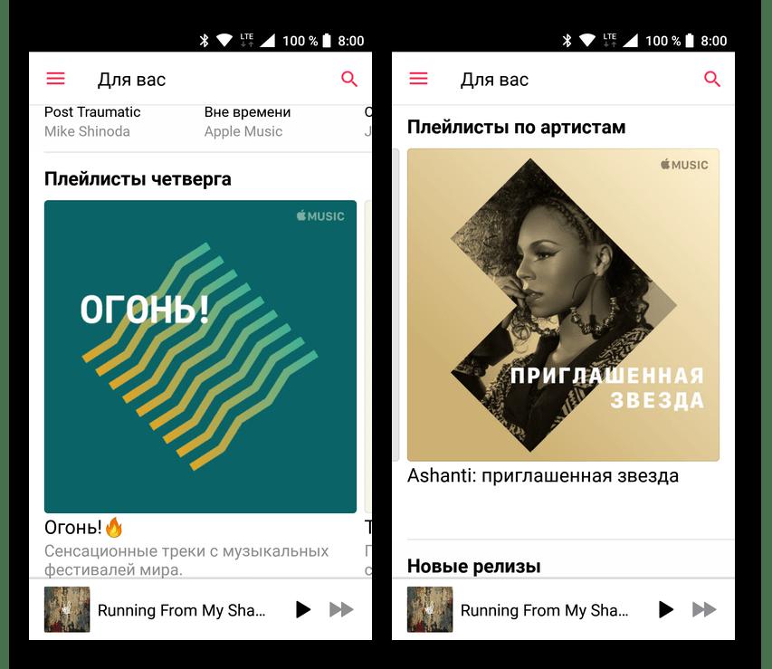 Рекомендации плейлистов в Apple Music