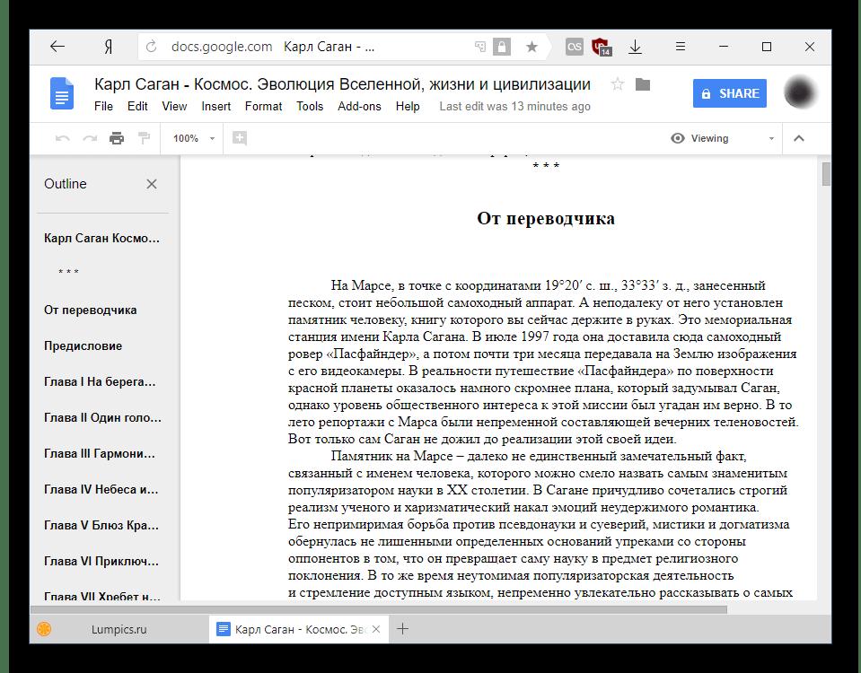 Режим чтения в Google Docs