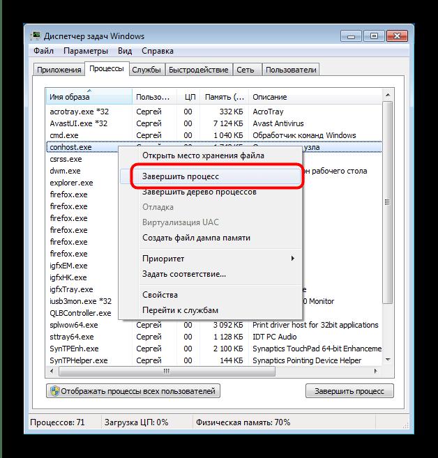 Ручная остановка процесса conhost.exe через диспетчер задач