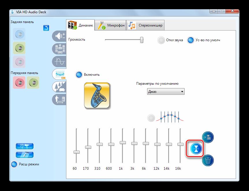 Сброс параметров эквалайзера к дефолтным настройкам в разделе Эквалайзер Панели управления звуковой карты VIA HD Audio Deck в Windows 7