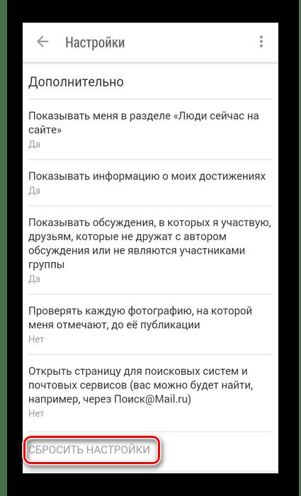 Сбросить настройки в приложении Одноклассники