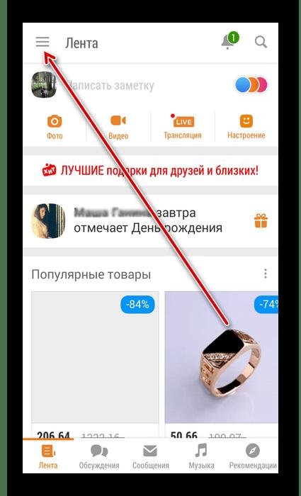 Сервисная кнопка в приложении Одноклассники