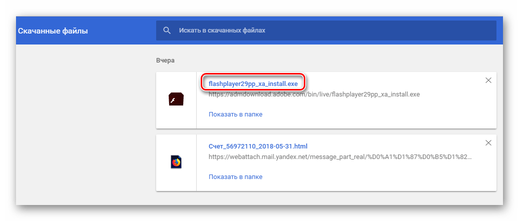 Скаченные файлы в Гугл Хром