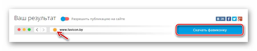 Скачивание готовой фавиконки с онлайн-сервиса Favicon.by