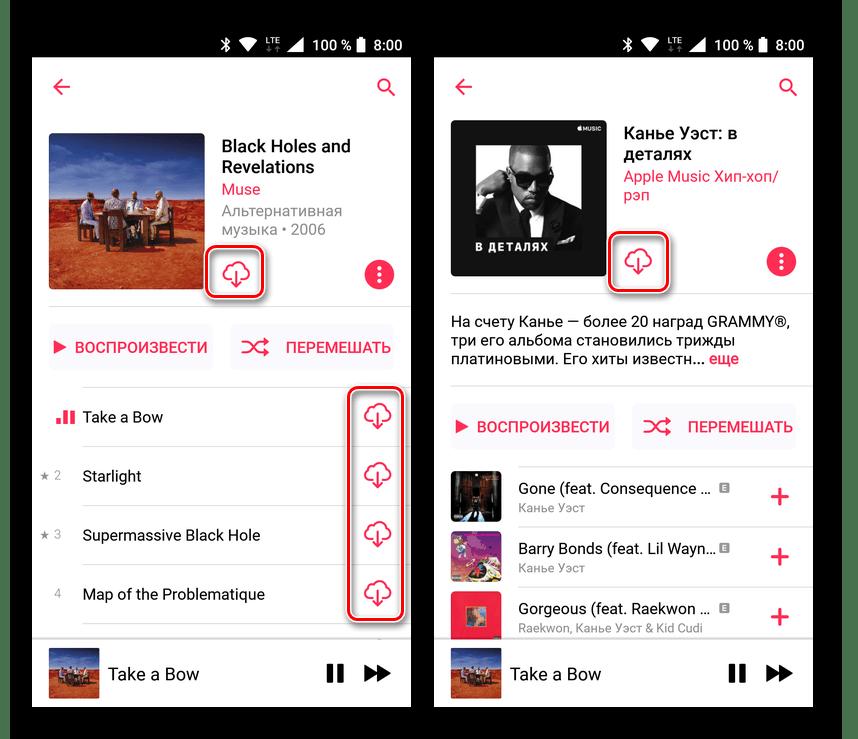 Скачивание музыки в Apple Music для Android