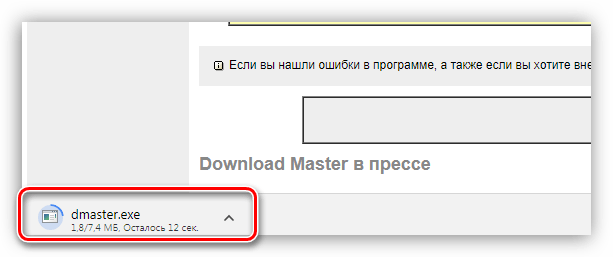 Скачивание программы с помощью браузера Google Chrome
