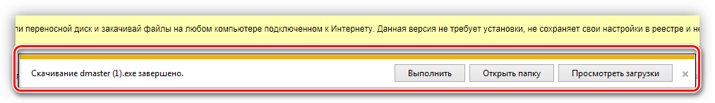 Скачивание программы с помощью браузера IE