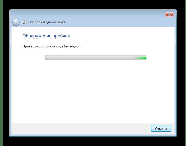 Сканирование на проблемы в Windows 7