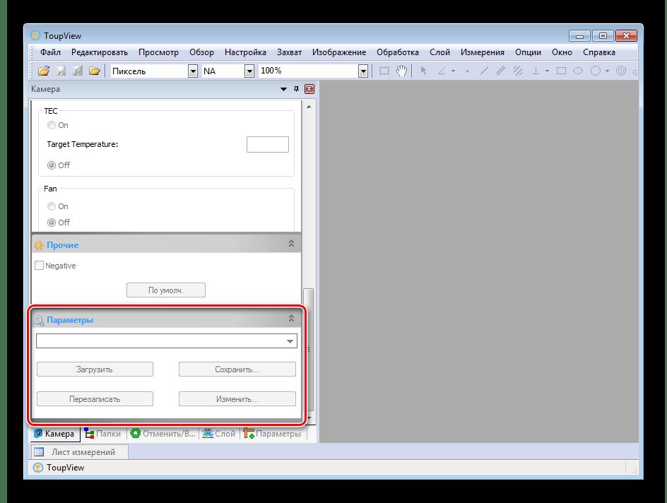 Сохранение и загрузка параметров в программе ToupView