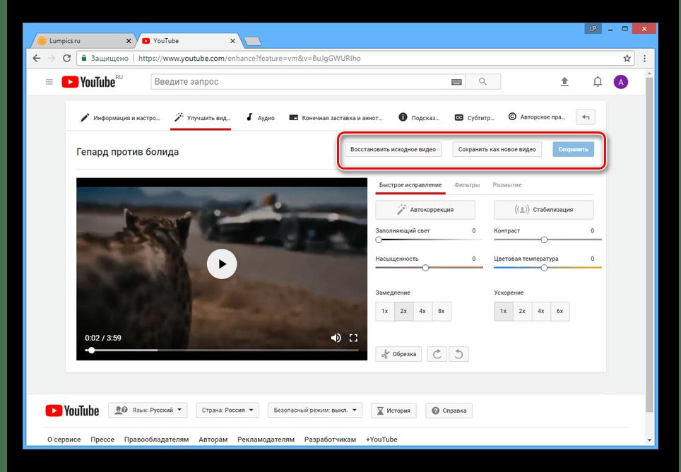 Сохранение измененного видео на сайте YouTube