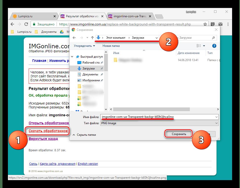 Сохранение обработанного изображения на онлайн-сервисе IMGOnline