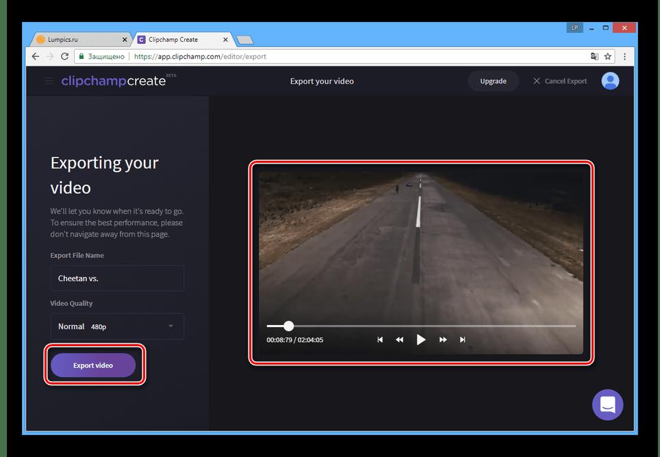 Сохранение видео на сайте Clipchamp