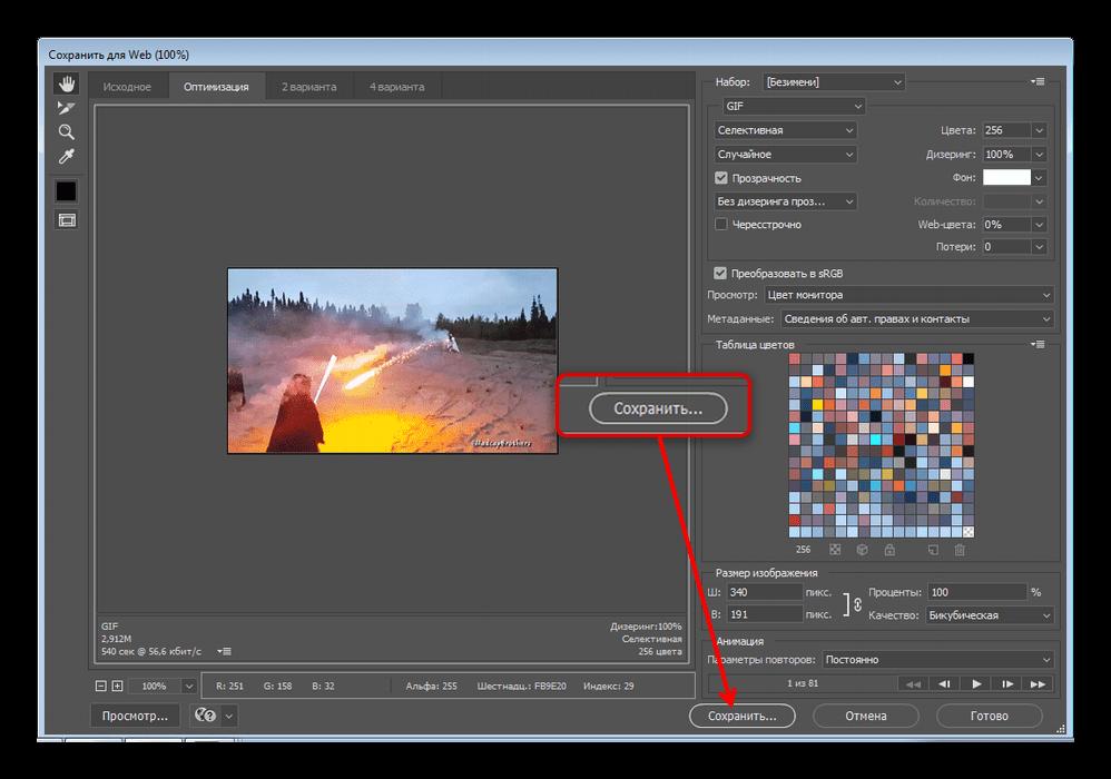 Сохранить отредактированную GIF в Adobe Photoshop