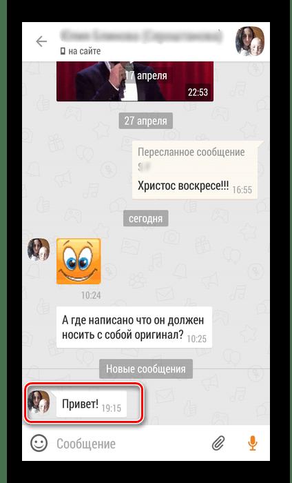 Сообщение в приложении Одноклассники