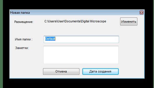 Создание новой папки в программе DinoCapture