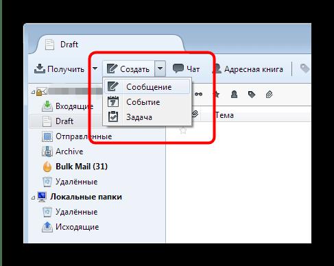 Создать сообщение для проверки SIG-подписи в Mozilla Thunderbird