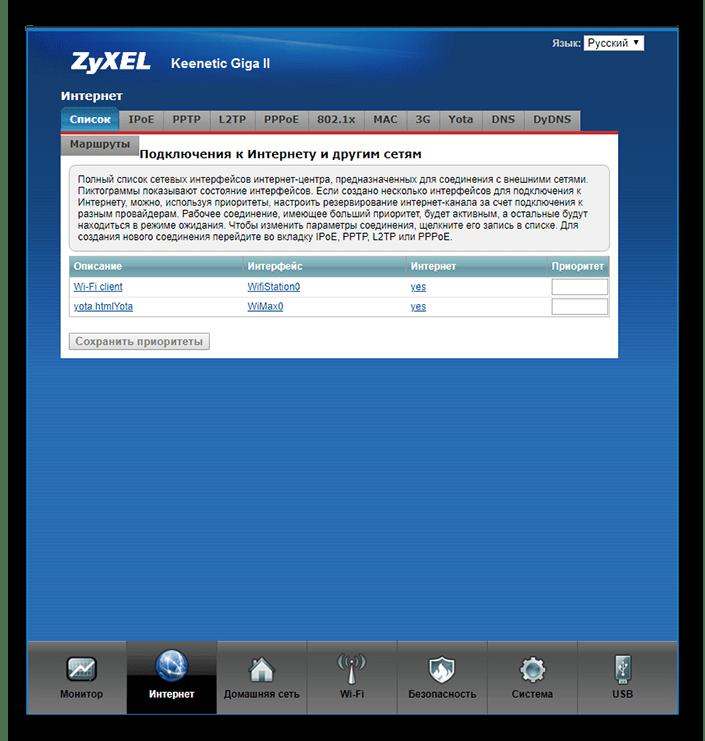 Список интерфейсов для подключения к интернету или внешним сетям в Кинетик Гига 2