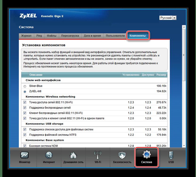 Список компонентов в Зиксель Кинетик Гига 2